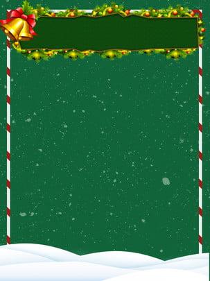聖誕節鉅惠雪花背景圖 聖誕樹 聖誕邊框 聖誕素材背景圖庫