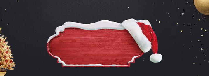 Рождественский баннер фон, Новогодняя шапка, рождество, Новогодняя елка Фоновый рисунок