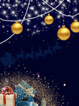 giáng sinh fantasy starry nền quà tặng , Giáng Sinh, Giáng Sinh Vui Vẻ, Chuông Ảnh nền