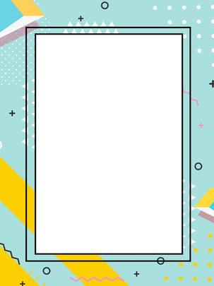 彩色邊框裝飾孟菲斯背景 , 彩色, 邊框, 裝飾 背景圖片