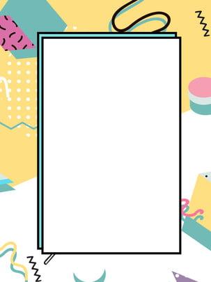 カラフルなボーダー装飾メンフィスの背景 , 色, 国境, デコレーション 背景画像