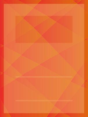 다채로운 창조적 인 삼각형 배경 , 색상, 크리에이티브, 질감 배경 이미지