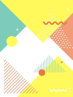 रंगीन ज्यामितीय रचनात्मक मेम्फिस पृष्ठभूमि , रंग, ज्यामिति, क्रिएटिव पृष्ठभूमि छवि