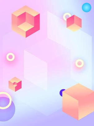 カラフルな幾何学的なキューブの装飾的な背景 色 ジオメトリ 立方体 デコレーション クリエイティブ 光沢 リング カラフルな幾何学的なキューブの装飾的な背景 色 ジオメトリ 背景画像