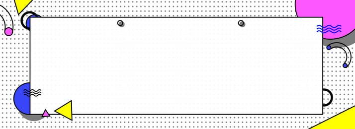 カラフルな幾何学的メンフィスアートスタイルデザインのバナー 色 ジオメトリ メンフィス メンフィスアート デザイン 丸め ポイント バナー 単純な幾何学 カラフルな幾何学的メンフィスアートスタイルデザインのバナー 色 ジオメトリ 背景画像