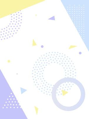 彩色幾何三角形孟菲斯背景 , 彩色, 幾何, 三角形 背景圖片