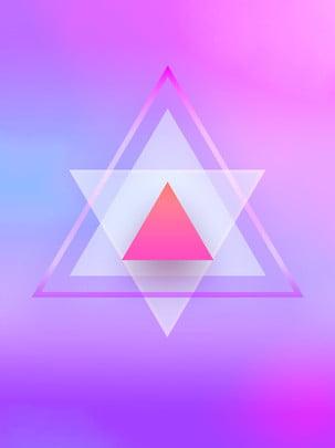 colorful segitiga geometri yang berwarna warni pelbagai kreatif , Warna, Geometri, Segi Tiga imej latar belakang
