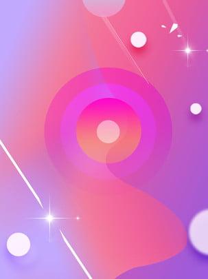 カラフルなグラデーションサークルの背景 , 色, グラデーション, デコレーション 背景画像