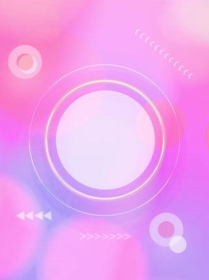 カラフルなグラデーションサークルの背景 , 色, グラデーション, サークル 背景画像
