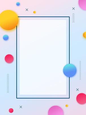 彩色風漸變創意幾何海報背景 彩色風 圓圈 方框背景圖庫
