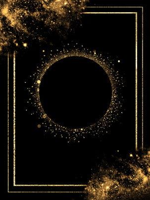 시원한 블랙 골드 조명 효과 배경 , 블랙 골드, 조명 효과, 차가운 배경 이미지
