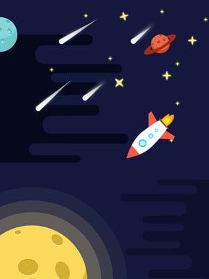 우주 별이 빛나는 하늘 로켓 , 우주, 행성, 로켓 배경 이미지