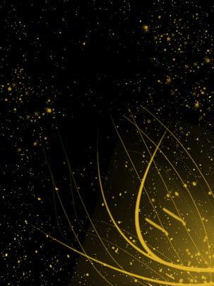 創意大氣黑金光效背景 , 創意背景, 大氣, 黑金 背景圖片
