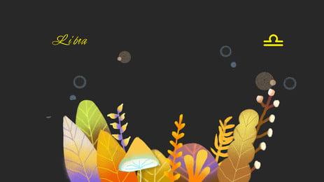 クリエイティブカラー植物花葉背景要素 バナーの背景 背景素材 カラフルな背景 背景画像