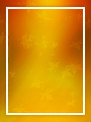 Sáng tạo đầy màu sắc tươi mùa thu nền trừu tượng poster quảng cáo Sáng Tạo Thời Hình Nền