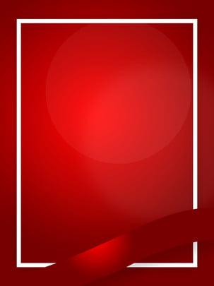 クリエイティブファッション赤お祝いグラデーションポスターの背景 , 赤, グラデーション, 祭り 背景画像