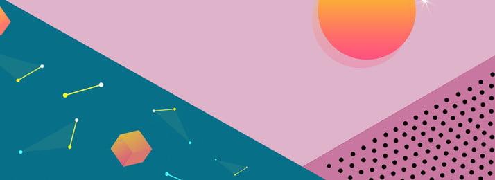 創意幾何孟菲斯唯美簡約背景, 創意, 幾何, 孟菲斯 背景圖片