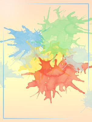 創造的なインク色のしぶき風ポスターの背景 , クリエイティブ, ワイヤーフレーム, しぶき風 背景画像