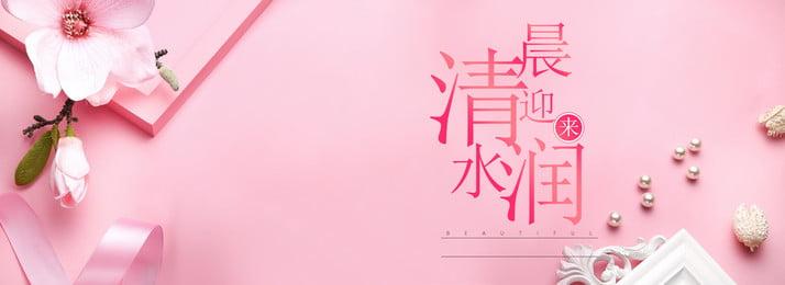 Creative Minimalist Fashion Banner Background Background,cosmetic Background,pink,fashion, Creative Minimalist Fashion Banner Background, Background, Cosmetic, Background image