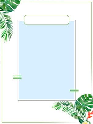 Fundo de cartaz de folha de vento minimalista criativo Criativo Simples Folhas Wireframe Poster Criativo Simples Folhas Imagem Do Plano De Fundo