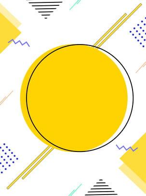sáng tạo tối giản nền vòng tròn màu vàng , Sáng Tạo, Vòng, Vàng Ảnh nền