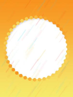 Cartaz de fundo colorido moda criativa dos desenhos animados gradiente laranja Criativo Cenário Gradiente Imagem Do Plano De Fundo