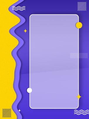 創造的な紫色のロマンチックな紙は風の背景をカット , クリエイティブ, 紙切れ風, バックグラウンド 背景画像