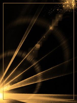 Creative Ray Black Gold Light Effect Background Effect,black Gold Background,light,dream,high, End, Atmosphere, Elegant, Background image