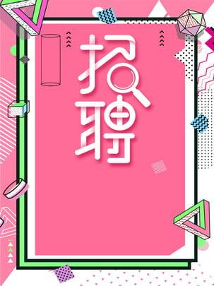 Recrutamento criativo rosa fundo dos desenhos animados Criativo Recrutamento Pink Imagem Do Plano De Fundo