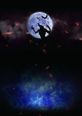 狼殺すポスターの背景イラスト ダーク 狼 月 ゲーム ダークゲーム ダークゲーム 狼殺す フェイスキル 狼男は人を殺す 狼男はポスターを殺す , 狼殺すポスターの背景イラスト, ダーク, 狼 背景画像