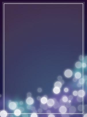 defocus स्पॉट सपना रोमांटिक सरल ताजा नीला बैंगनी पृष्ठभूमि सामग्री , डिफोकस स्पॉट, सपना, रोमांटिक पृष्ठभूमि छवि
