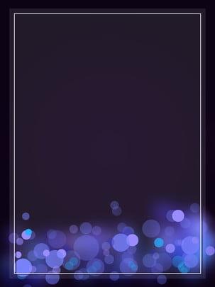 परिभाषित प्रकाश स्थान काल्पनिक रोमांटिक सरल नीली बैंगनी पृष्ठभूमि सामग्री , ध्यान से बाहर, स्थान, सपना पृष्ठभूमि छवि