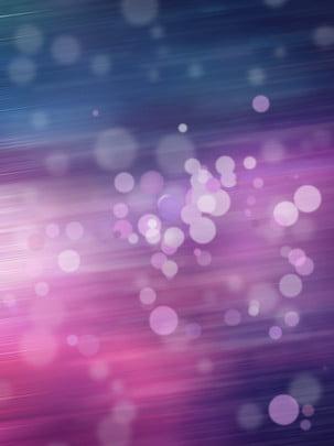 Ánh sáng lệch tâm mơ màng lãng mạn đơn giản vật liệu nền màu xanh tím , Điểm Làm Mờ, Giấc Mơ, Lãng Mạn Ảnh nền
