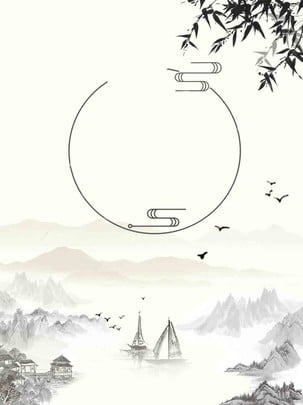 सुरुचिपूर्ण शास्त्रीय शैली चीनी स्याही पृष्ठभूमि , स्याही, चीनी शैली, परिदृश्य पृष्ठभूमि छवि