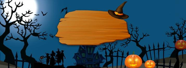 यूरोपीय हेलोवीन नाइट पोस्टर, कार्टून, हैलोवीन, जादूगर टोपी पृष्ठभूमि छवि