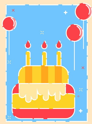 Exquisite Cartoon Birthday Mbe Illustration Birthday Cake And Balloons Page,poster,flat Poster,advertising Poster, Exquisite Cartoon Birthday Mbe Illustration Birthday Cake And Balloons, Page, Poster, Background image