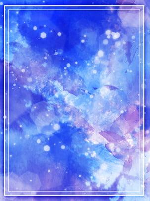 夢幻藍色漸變星空水彩水粉海報背景 , 藍色, 抽象, 漸變 背景圖片