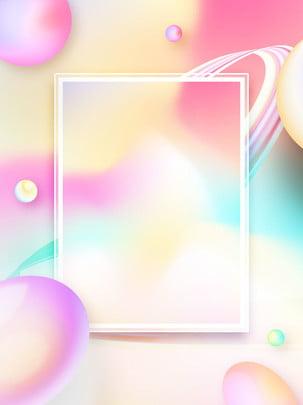fantasy fashion pink laser style poster background , Fashion Background, Pink Background, Abstract Background Background image