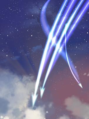 夢幻紫藍色星空流星劃過天際背景 , 夢幻浪漫背景, 紫藍色背景, 星空 背景圖片