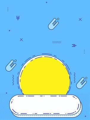 Moda MEB ilustração estilo cartoon redondo fundo criativo Rodada Amarelo Linha pontilhada Popular Elipse Decoração Versão vertical Página Pontilhada Popular Elipse Imagem Do Plano De Fundo
