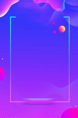 fluid purple gradient double mục gradient fluid quảng cáo nền chất lỏng màu tím phần , Fluid Purple Gradient Double Mục Gradient Fluid Quảng Cáo Nền, Cáo, Bối Ảnh nền