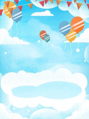 Projeto do fundo dos desenhos animados do dia das crianças frescas dos sonhos Azul Balão Bunting Céu azul Fundo do Fundo Material Colorido Imagem Do Plano De Fundo