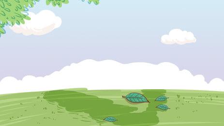 清新な芝生雲の背景素材 Bunerの背景 Psd Pspd背景 背景画像