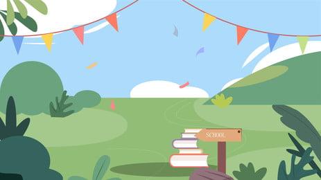 新鲜な新学期シーズンの芝生と青い空の背景デザイン 背景デザイン 創意バンク アニメーションの背景 背景画像