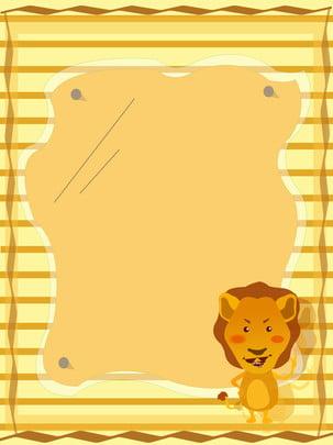 phim hoạt hình sư tử hệ nền màu vàng tươi mát bằng tay , Phim Hoạt Hình Con Sư Tử, Bằng Tay, Trong Lành Ảnh nền