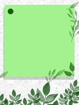 Pôster fresco Poster Fundo de publicidade Criativo Plant Elegante Literário H5 De Pôster Fresco Imagem Do Plano De Fundo