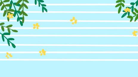 新鮮な小黄花広告の背景 小花の花 広告の背景 手絵 背景画像