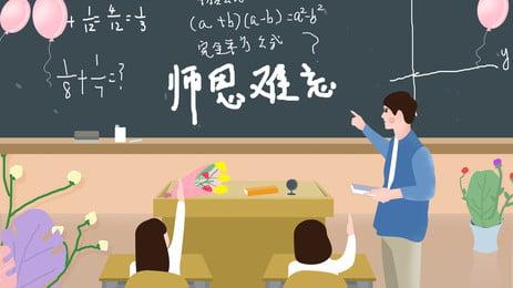 Giáo viên mới tài liệu nền biểu ngữ ngày khó quên của Lớp Học Giơ Hình Nền