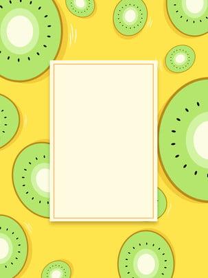 水果獼猴桃背景 , 創意, 夏季清涼, 水果背景 背景圖片