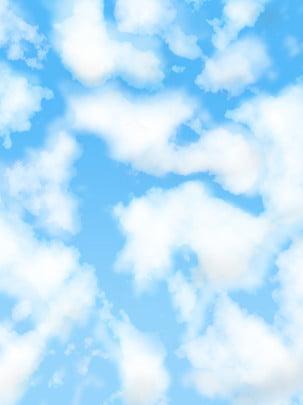 全オリジナルの小さな清新な青空と白い雲の背景 雲 手描きの背景 青空と雲 背景画像